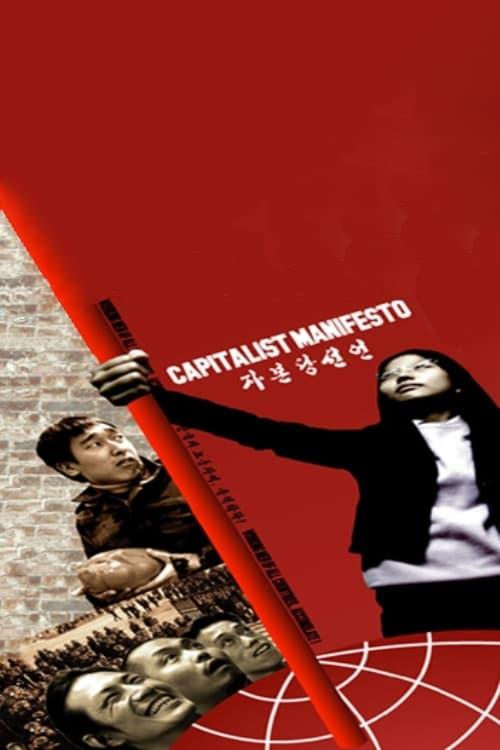 Capitalist Manifesto (2003)