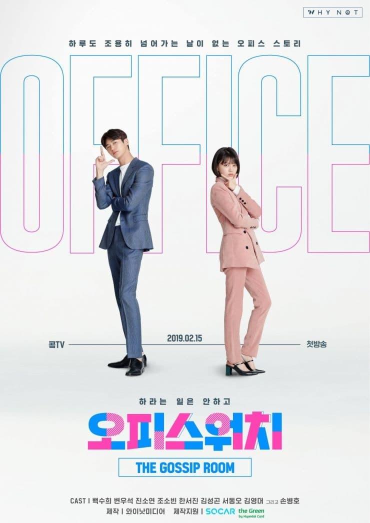 Office Watch: The Gossip Room (2019)