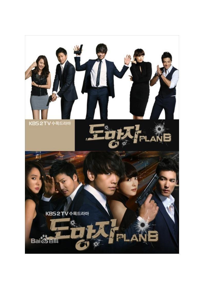 The Fugitive: Plan B (2010)