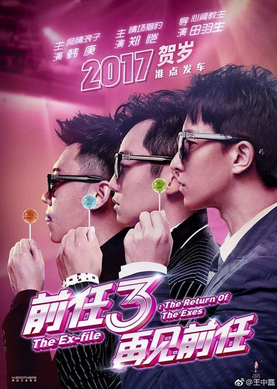 Ver Ex-File 3 (Qian Ren 3) Online HD Español ()