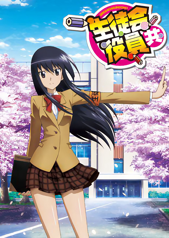 Seitokai Yakuindomo (2010)