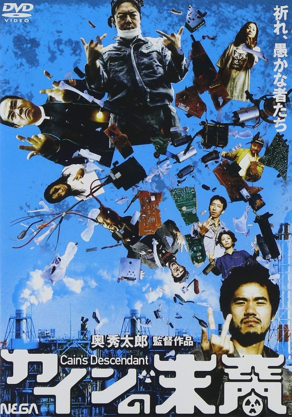 Cain's Descendant (2007)