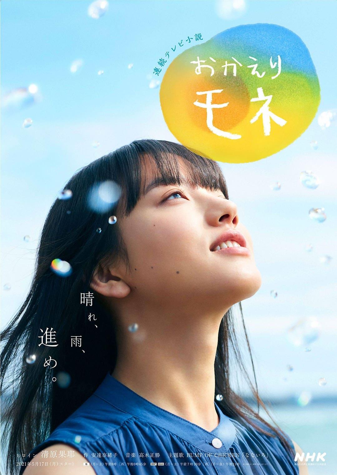 おかえりモネ TV Shows About Japan