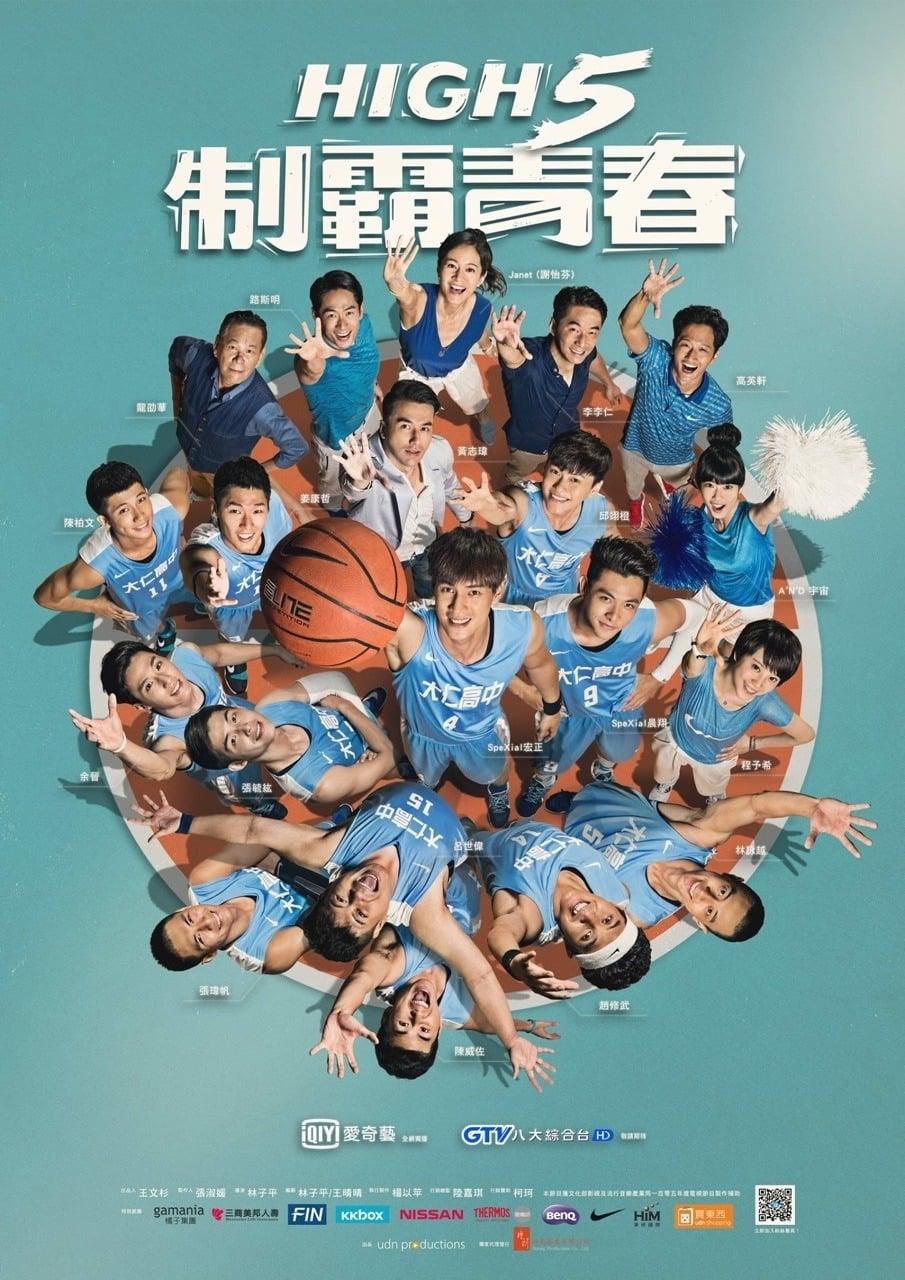 High 5 Basketball ตอนที่ 1-20 พากย์ไทย [จบ] | ชู้ตสุดใจ เพื่อชัยชนะ HD 1080p