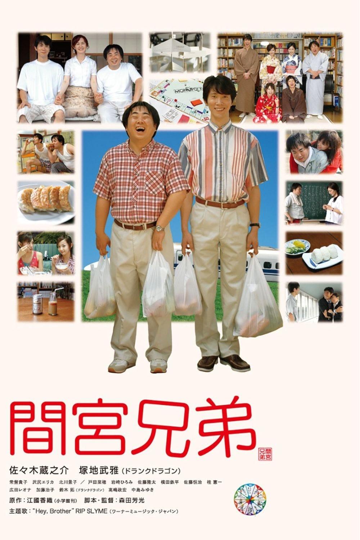 The Mamiya Brothers (2006)