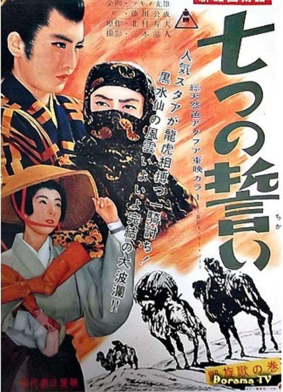 Ver Shinshokoku monogatari: Nanatsu no chikai gaisen uta no maki Online HD Español ()