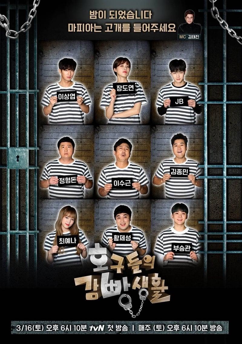 Prison Life of Fools (2019)
