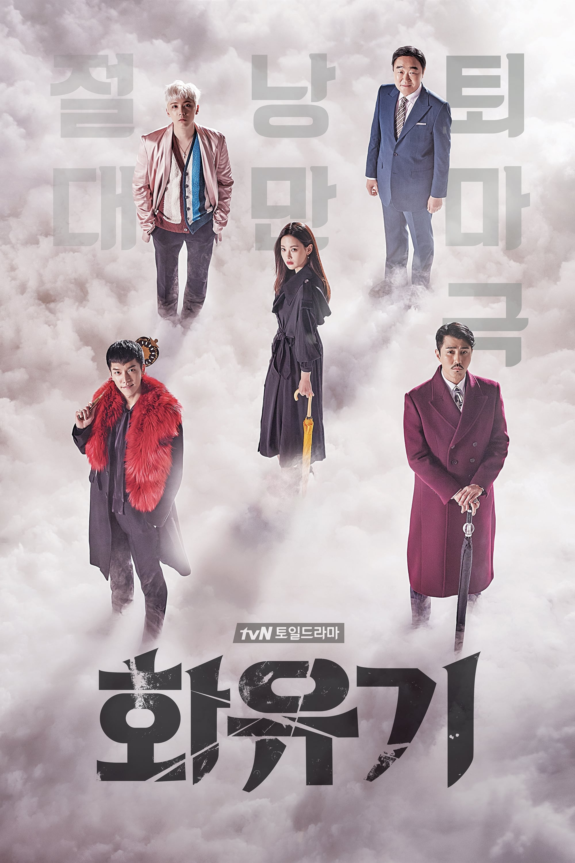 A Korean Odyssey series tv complet