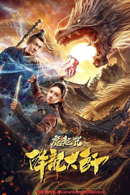 Dragon Descendant: Magic Dragon Charm (2020)