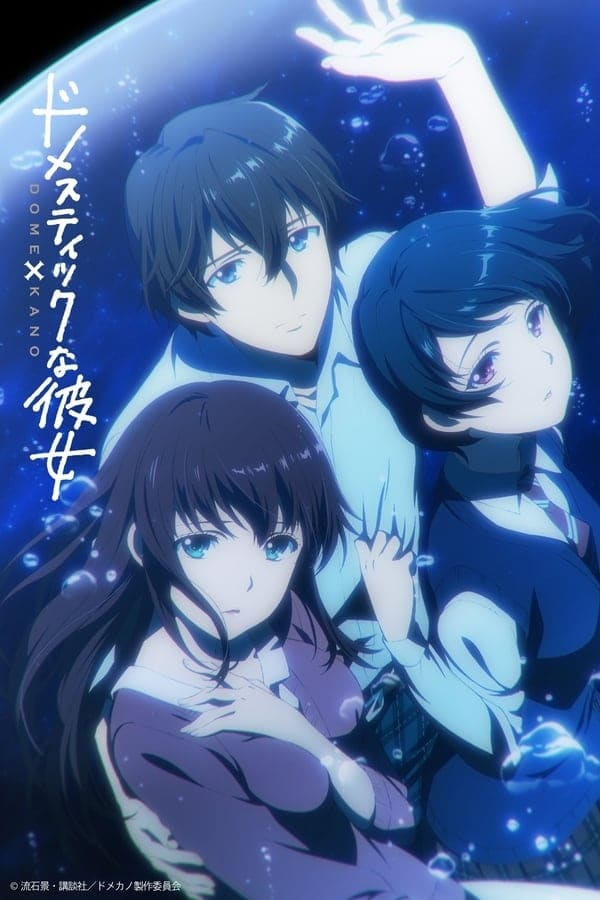 Domestic Girlfriend Season 1