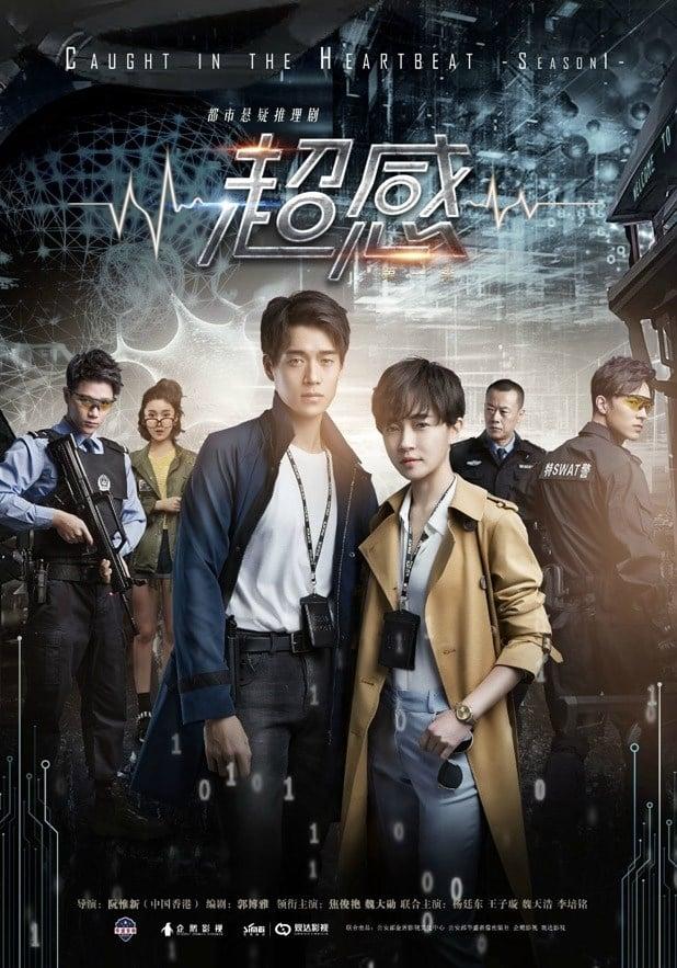 Caught in the Heartbeat (2018)