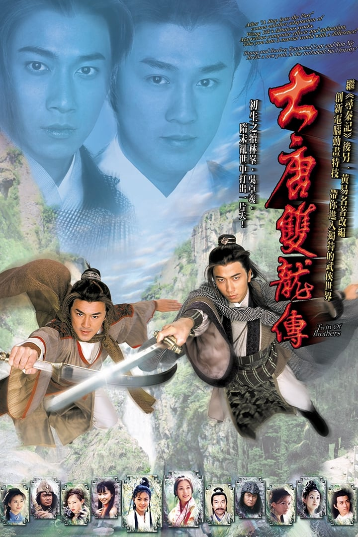 Twin of Brothers (2004)
