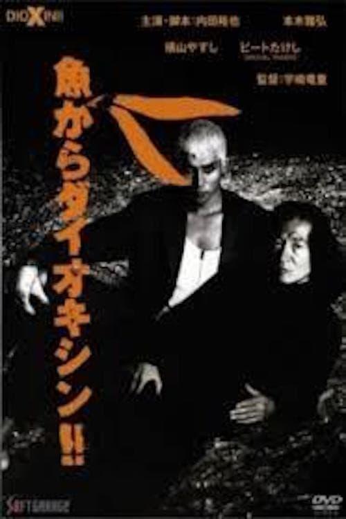 Ver Sakana kara daiokishin Online HD Español (1992)