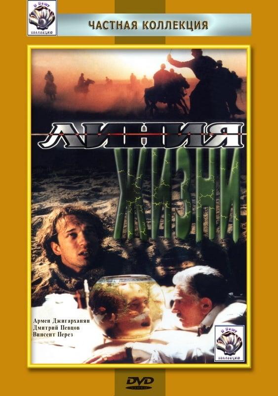 Ver Liniya zhizni Online HD Español (1996)