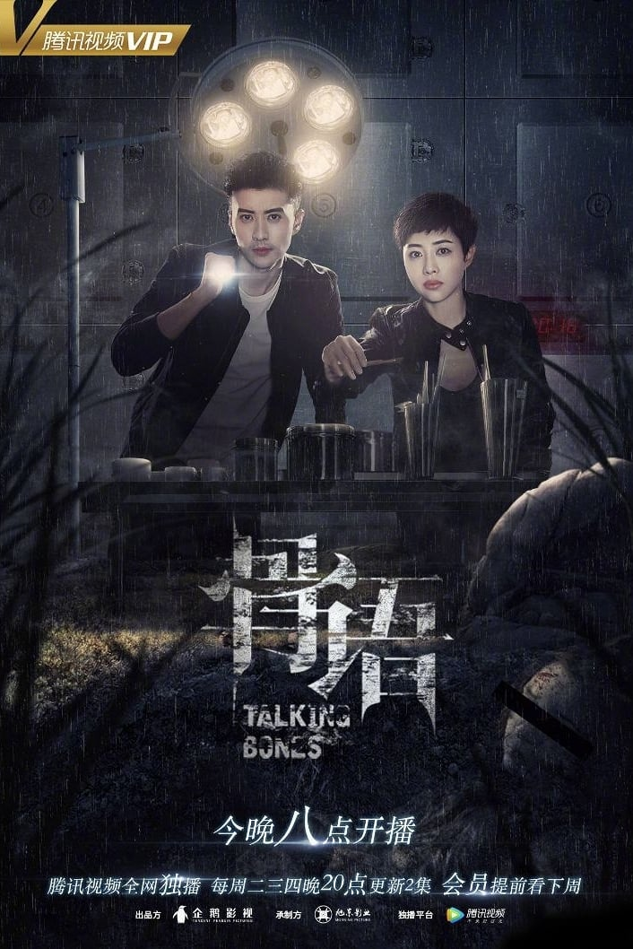 Talking Bones (2018)