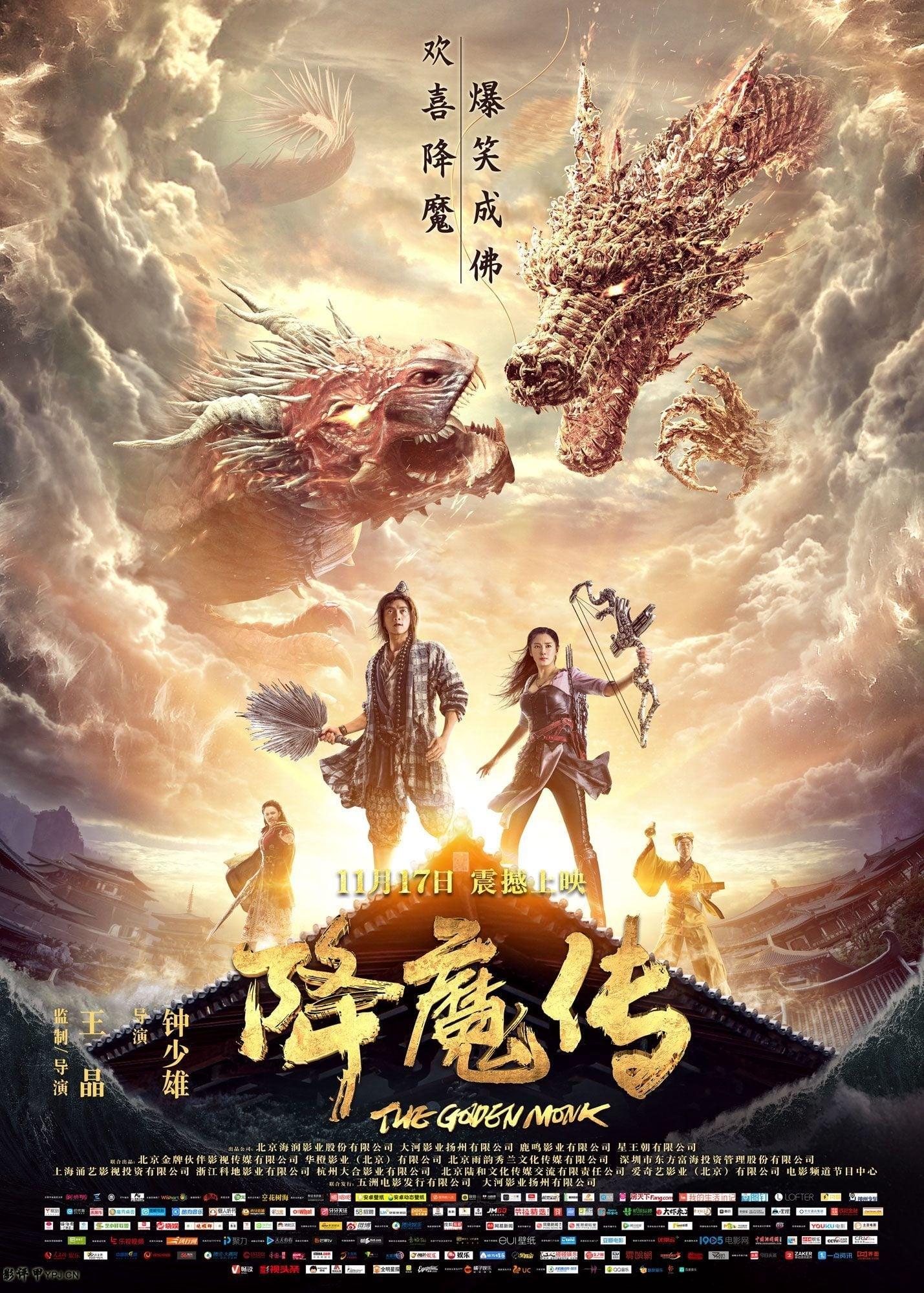 The Golden Monk (2017)