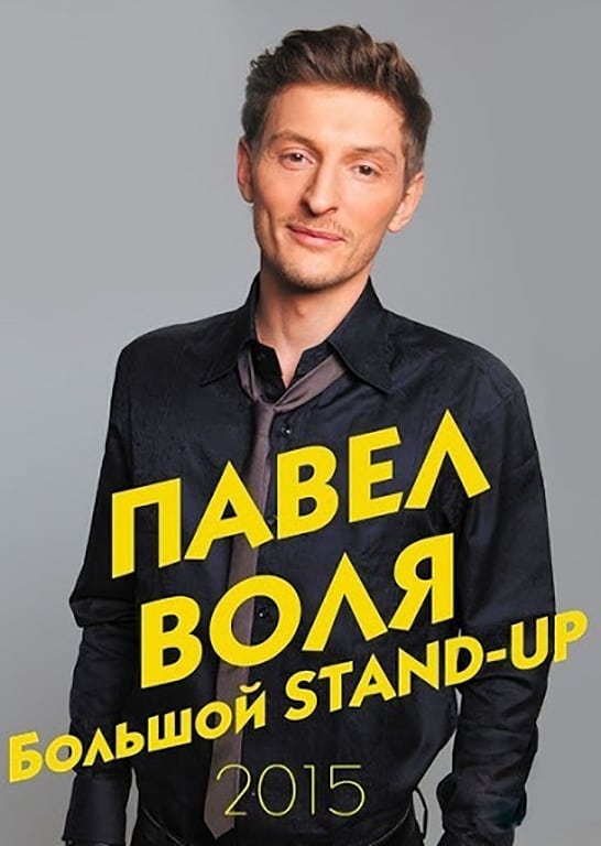 Pavel Volya: Big Stand-Up 2015 (2015)