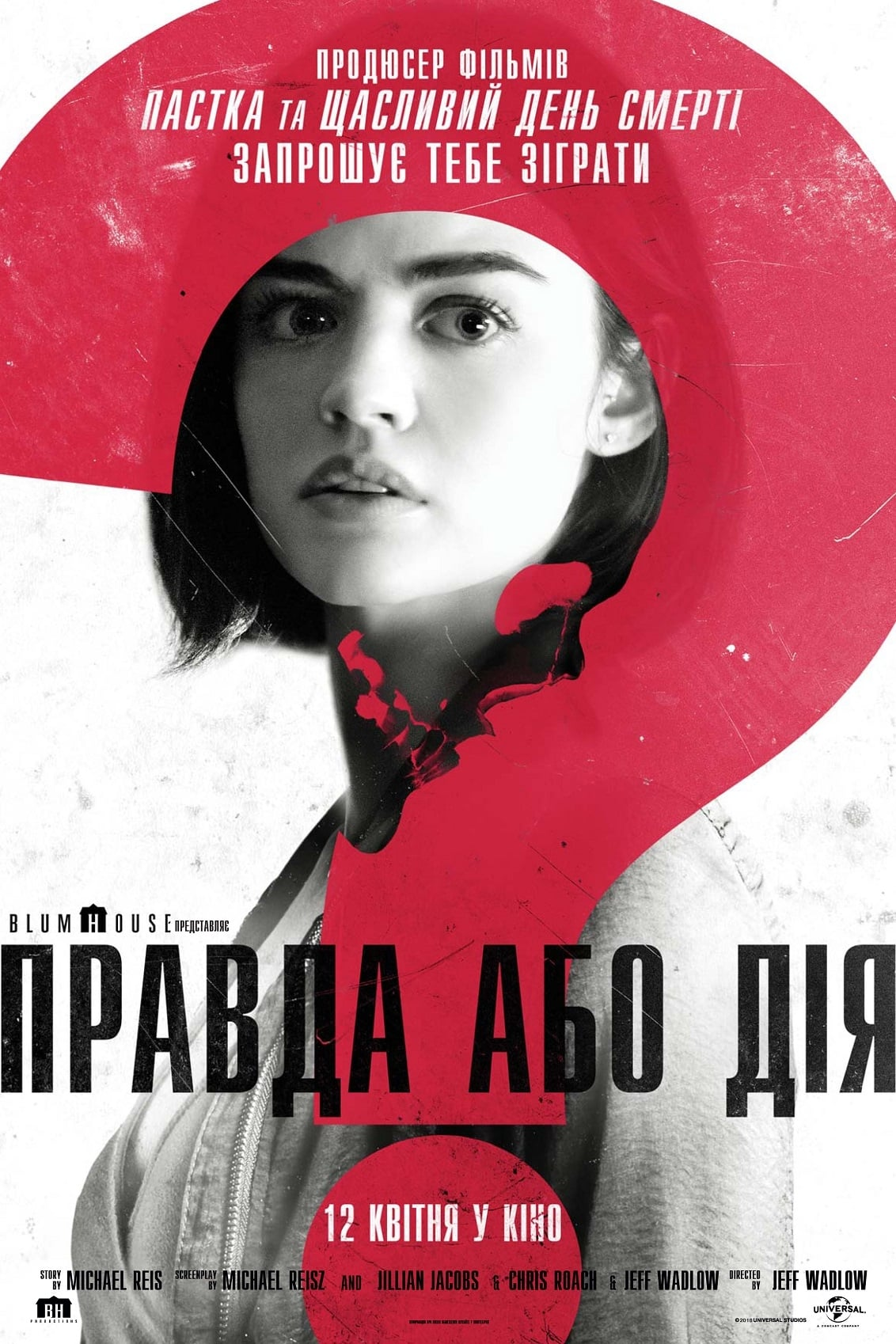 Poster and image movie Film Adevar sau provocare - Truth or Dare - Truth or Dare - Truth or Dare -  ..20