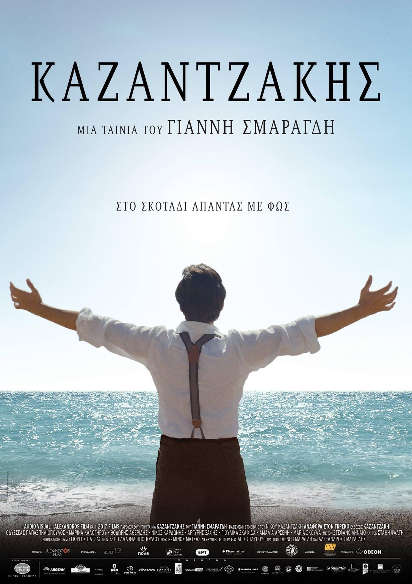 watch Καζαντζάκης 2017 online free