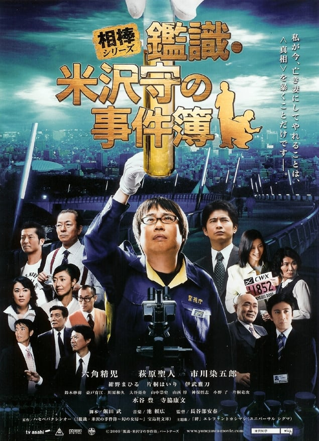 AIBOU: CSI Files (2009)
