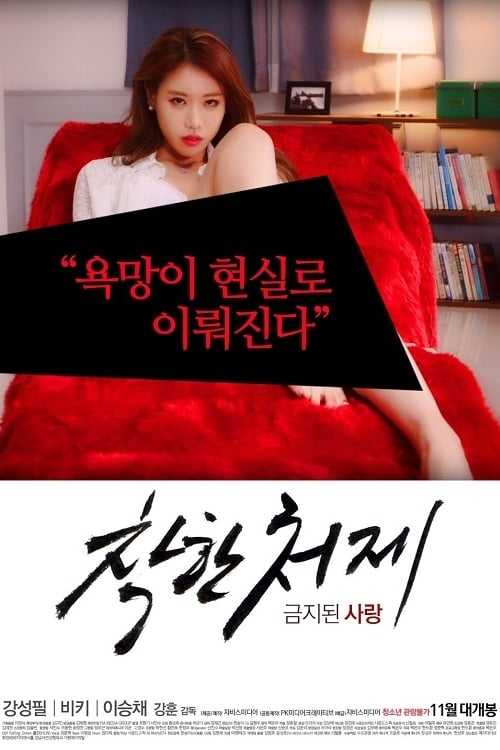 Good Sister-In-Law - Forbidden Love (2015)