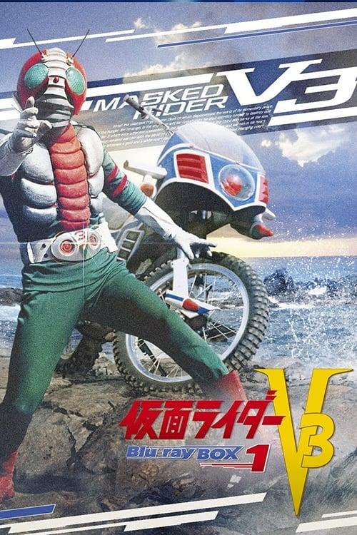 Kamen Rider V3 (1973)