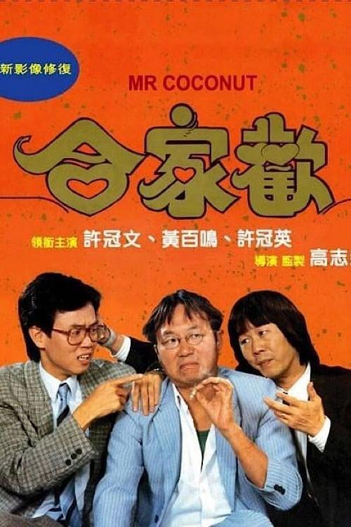 Mr. Coconut (1989)