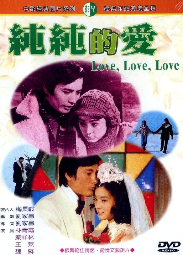 Love, Love, Love (1974)