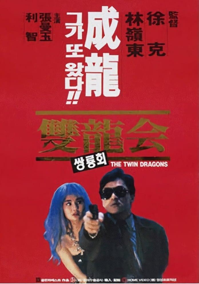 Twin Dragons Stream