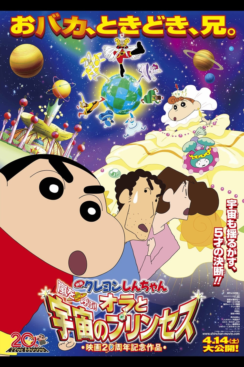 watch Crayon Shin-chan: Fierceness That Invites Storm! Me and the Space Princess 2012 online free