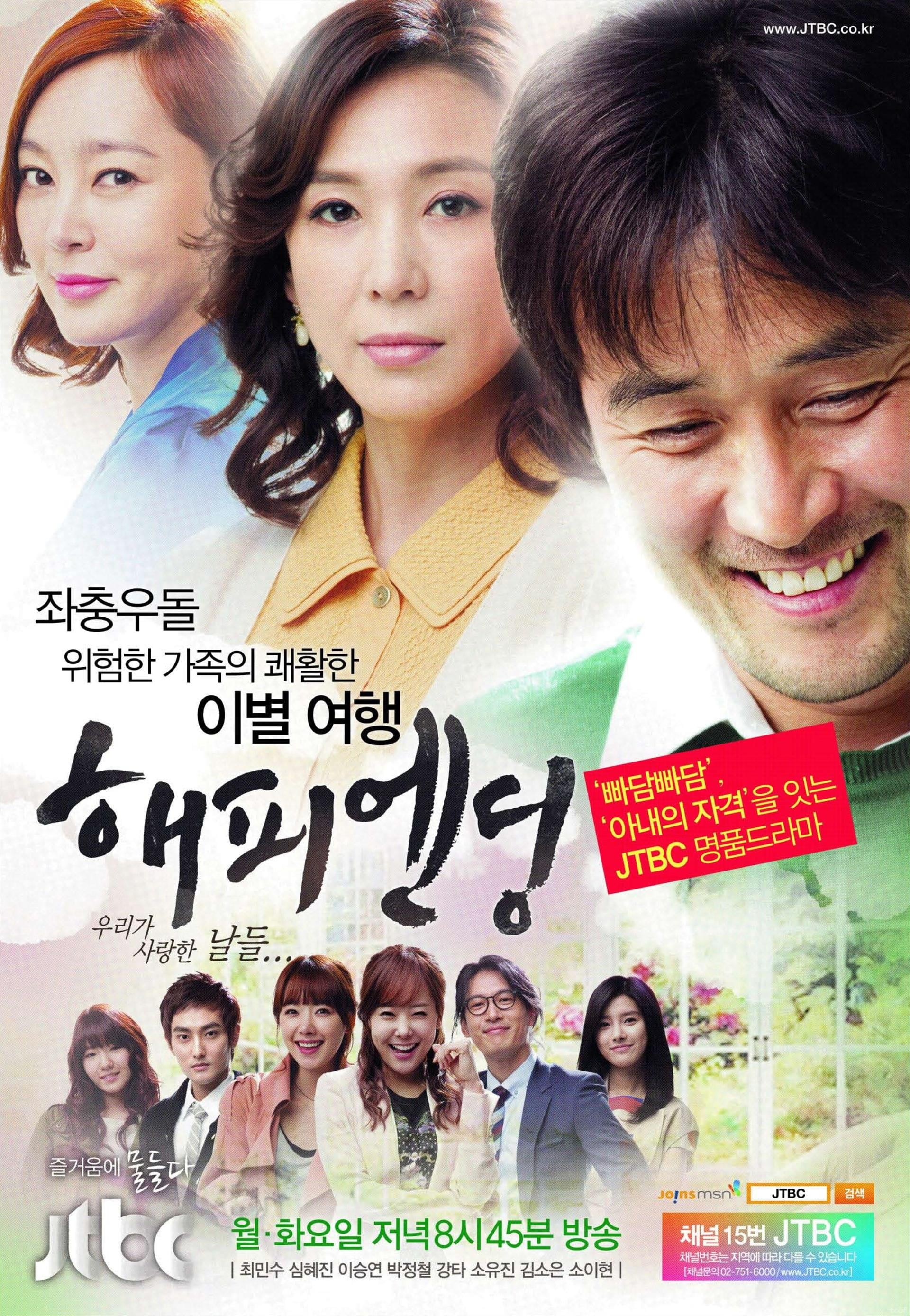 Happy Ending (2012)