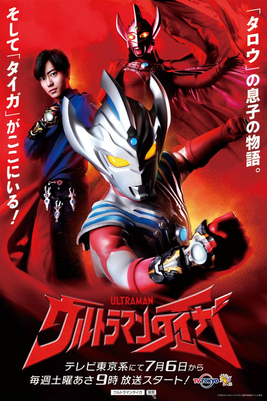 Ultraman Taiga (2019)