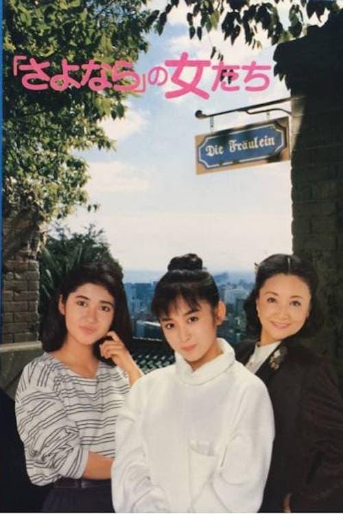 The Goodbye Girls (1987)