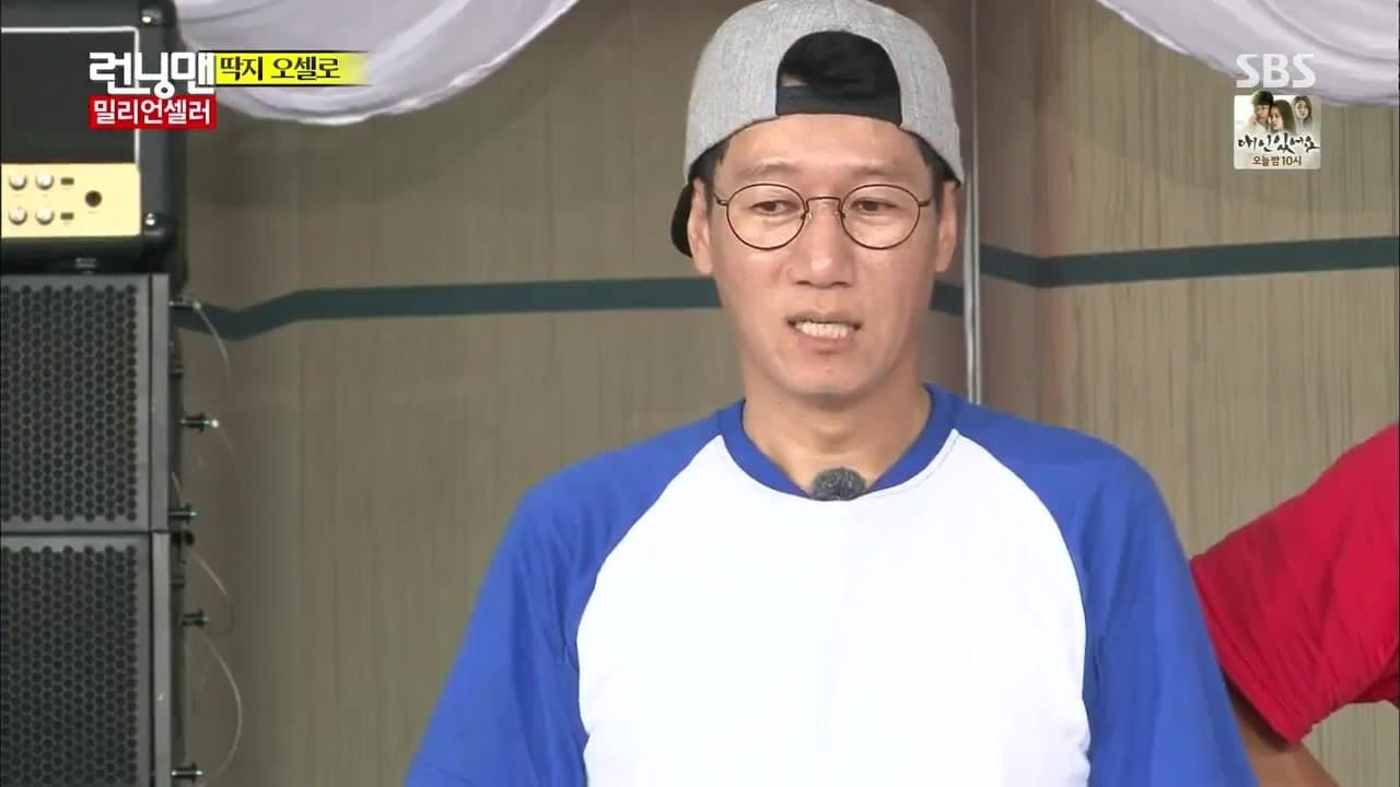 Running Man Season 1 :Episode 261  Please, Find Me! (5th Anniversary Special Part 2)