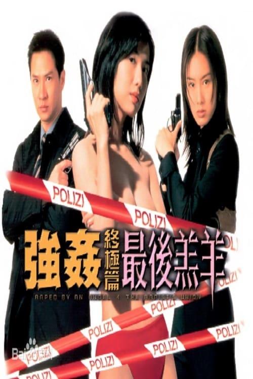 Raped by an Angel 4: The Rapist's Union (1999)
