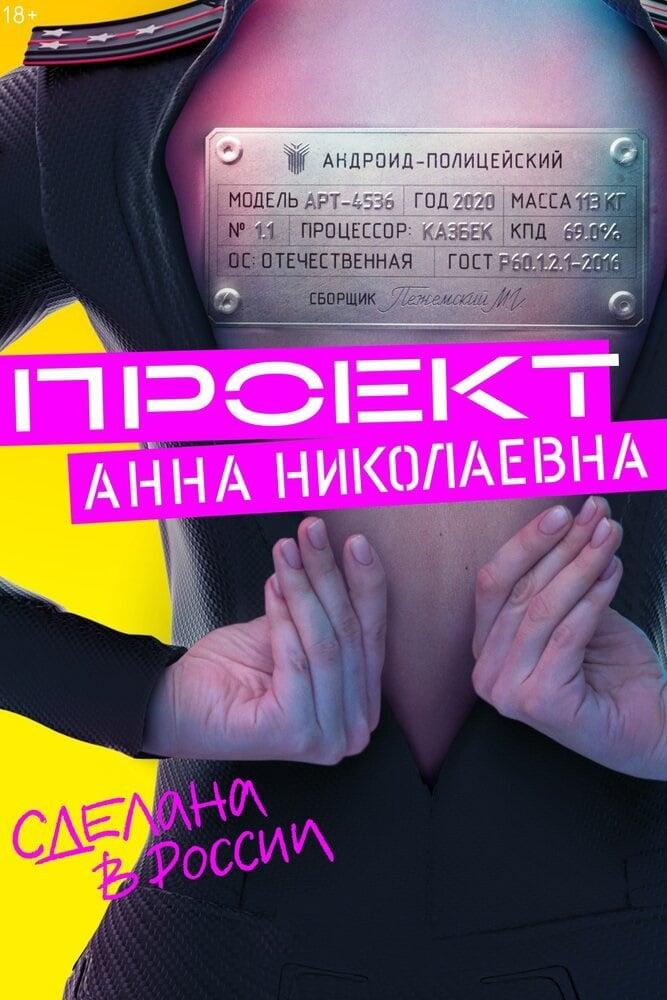 Проект «Анна Николаевна» TV Shows About Android