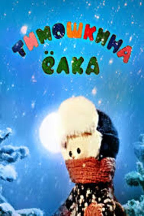 Little Timo's Christmas Tree (1966)