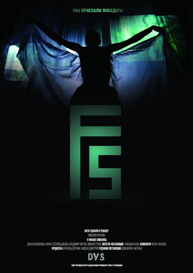 Ver F5 Online HD Español ()