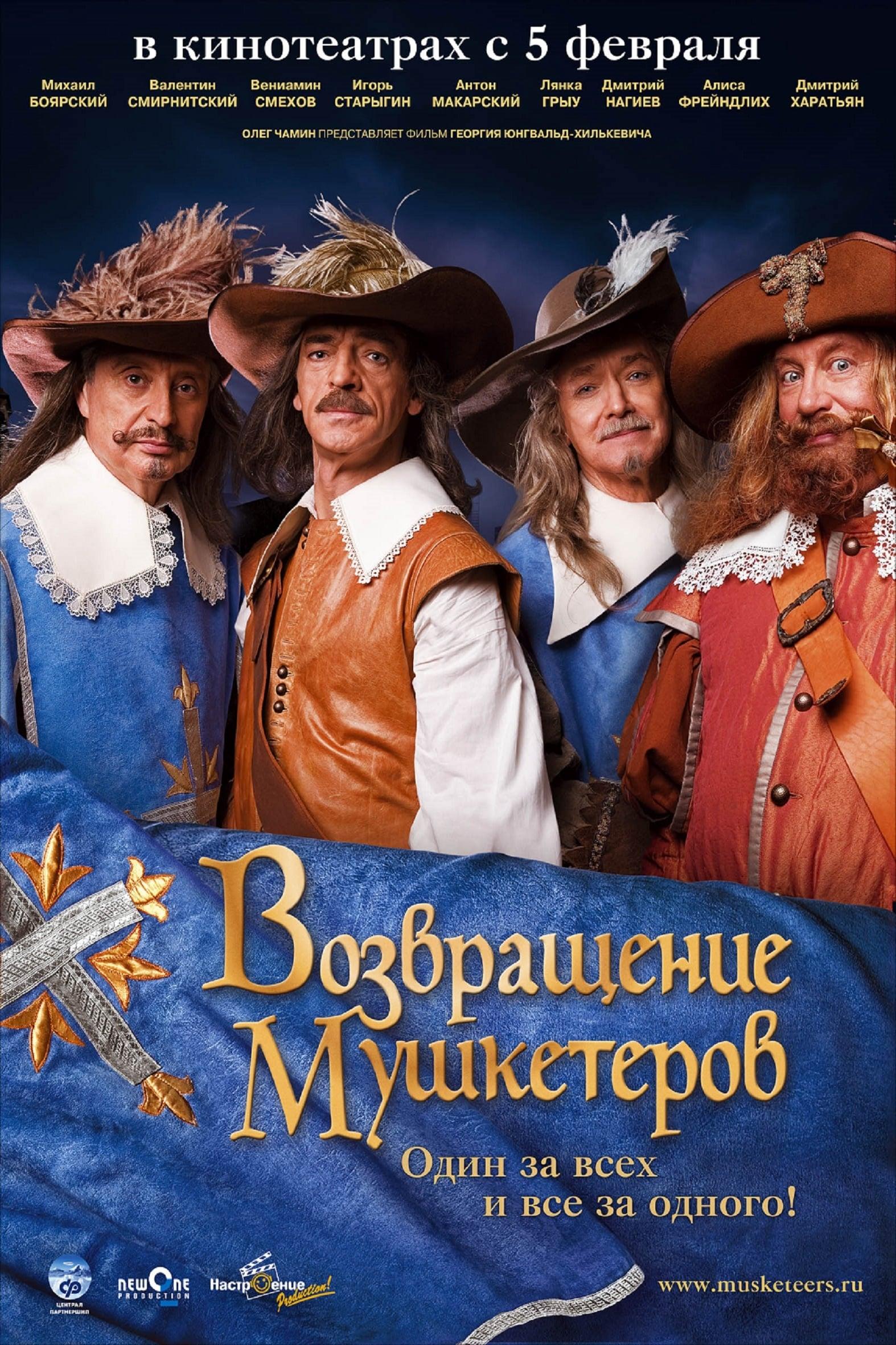 The Return of Musketeers or the Treasure of Cardinal Mazarini (2012)
