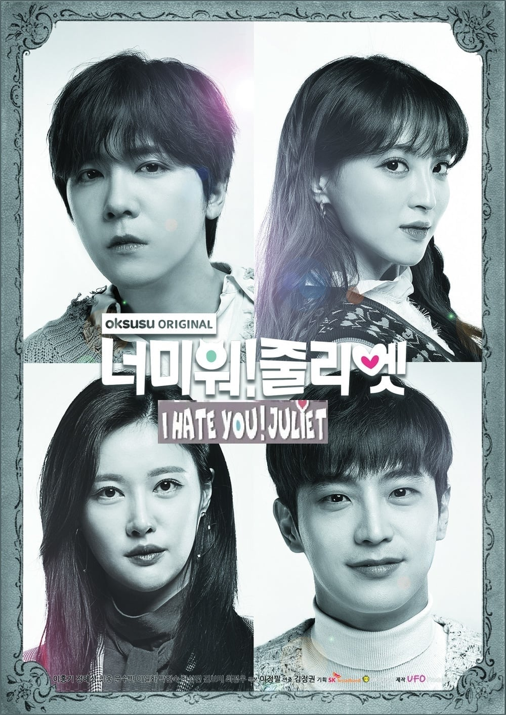 I Hate You Juliet (2019)