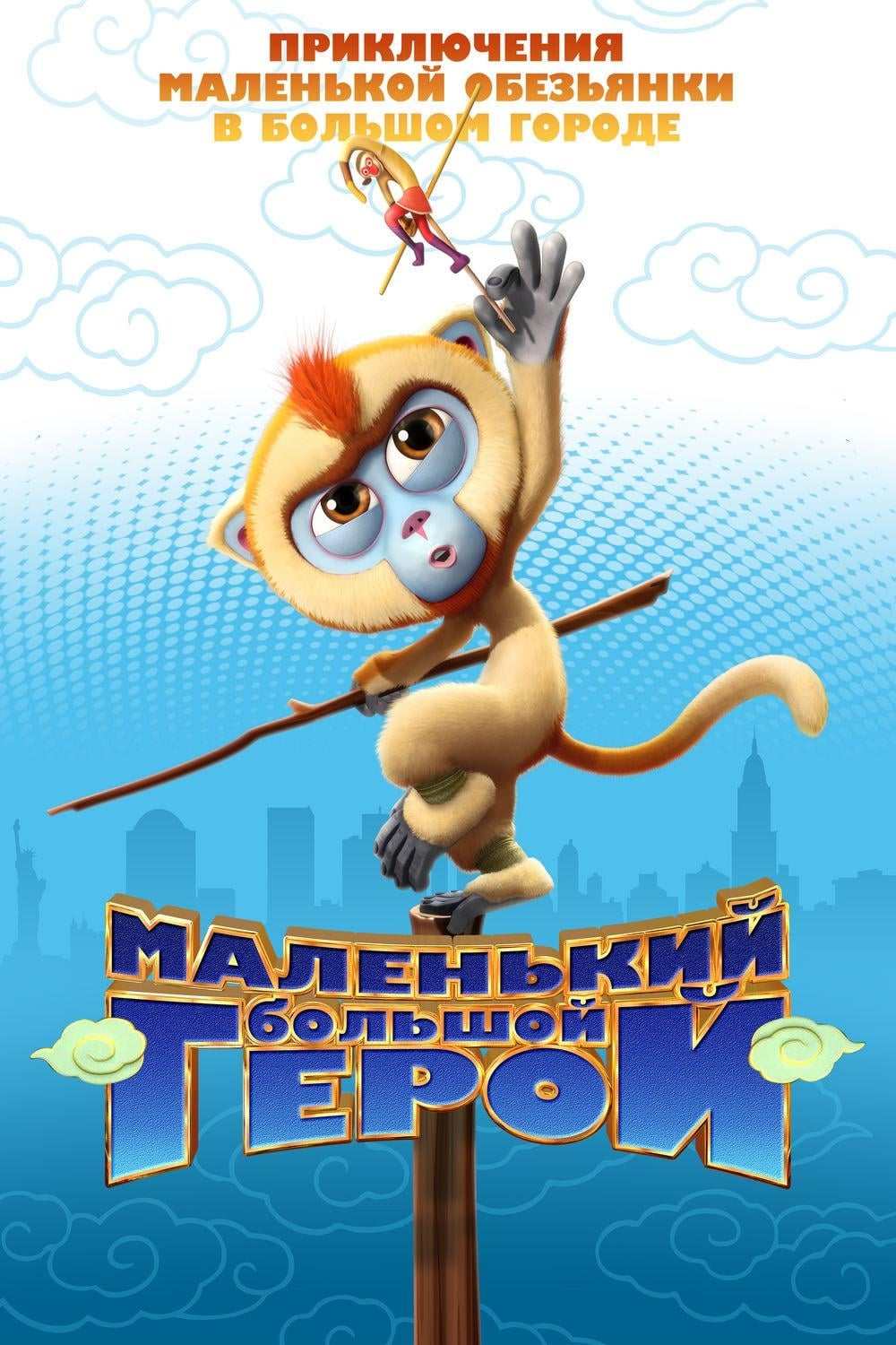 Monkey King Reloaded (2018)
