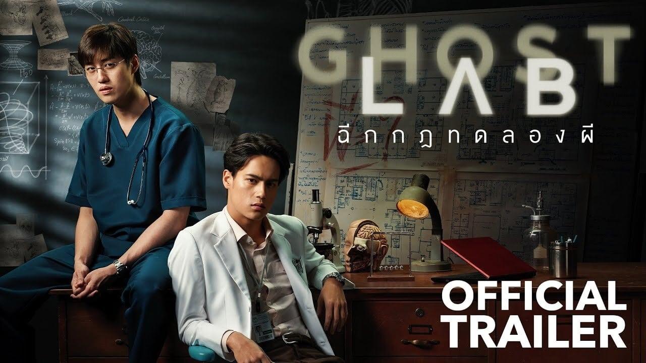 Banner de El Experimento Fantasma