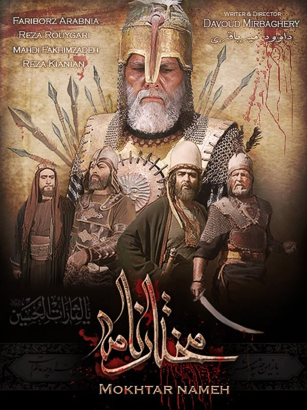 مختار الثقفي TV Shows About Islam