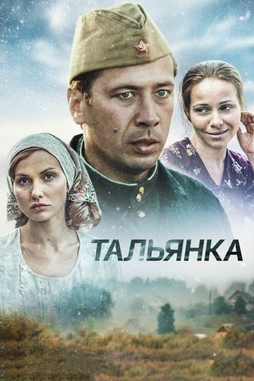 Тальянка