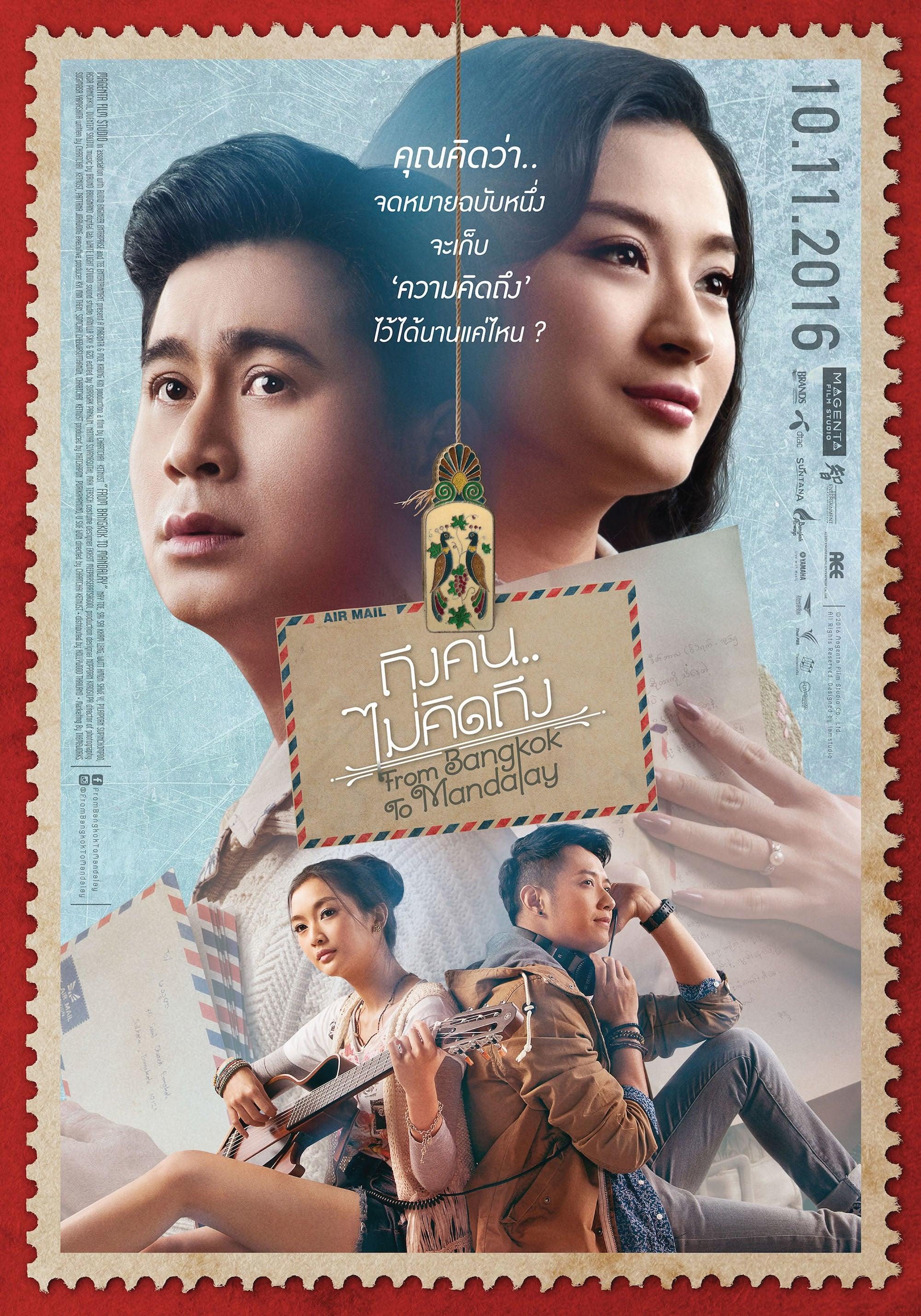 From Bangkok to Mandalay (2016)