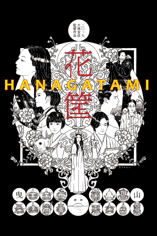 Watch Hanagatami Online