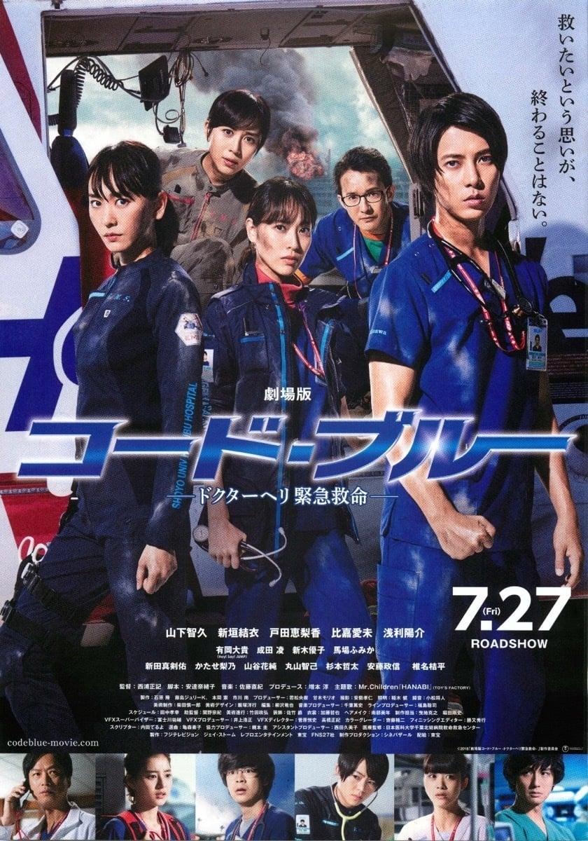 Code Blue 3 コード・ブルー -ドクターヘリ緊急救命 (1970)