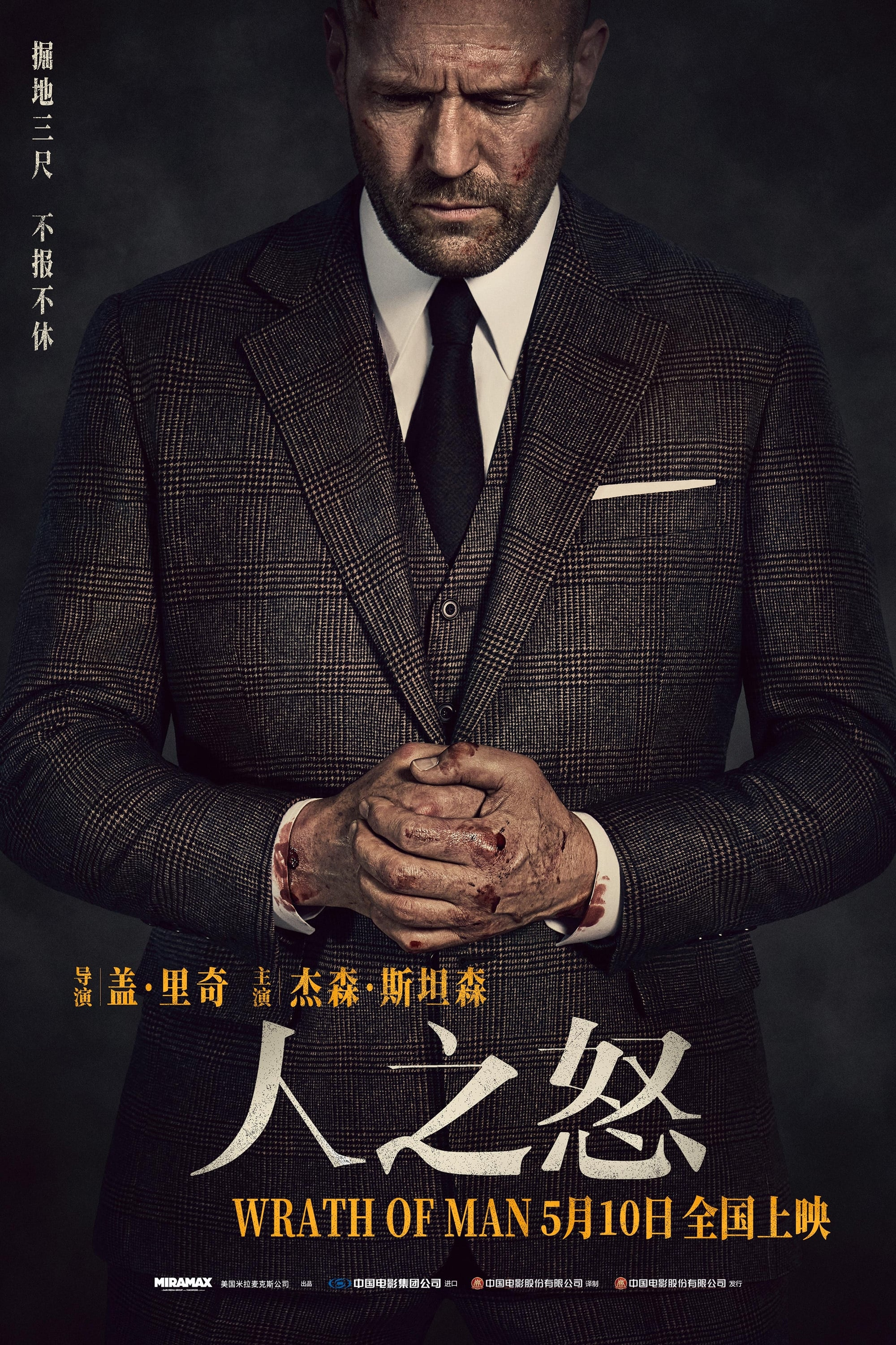 Poster and image movie Wrath of Man