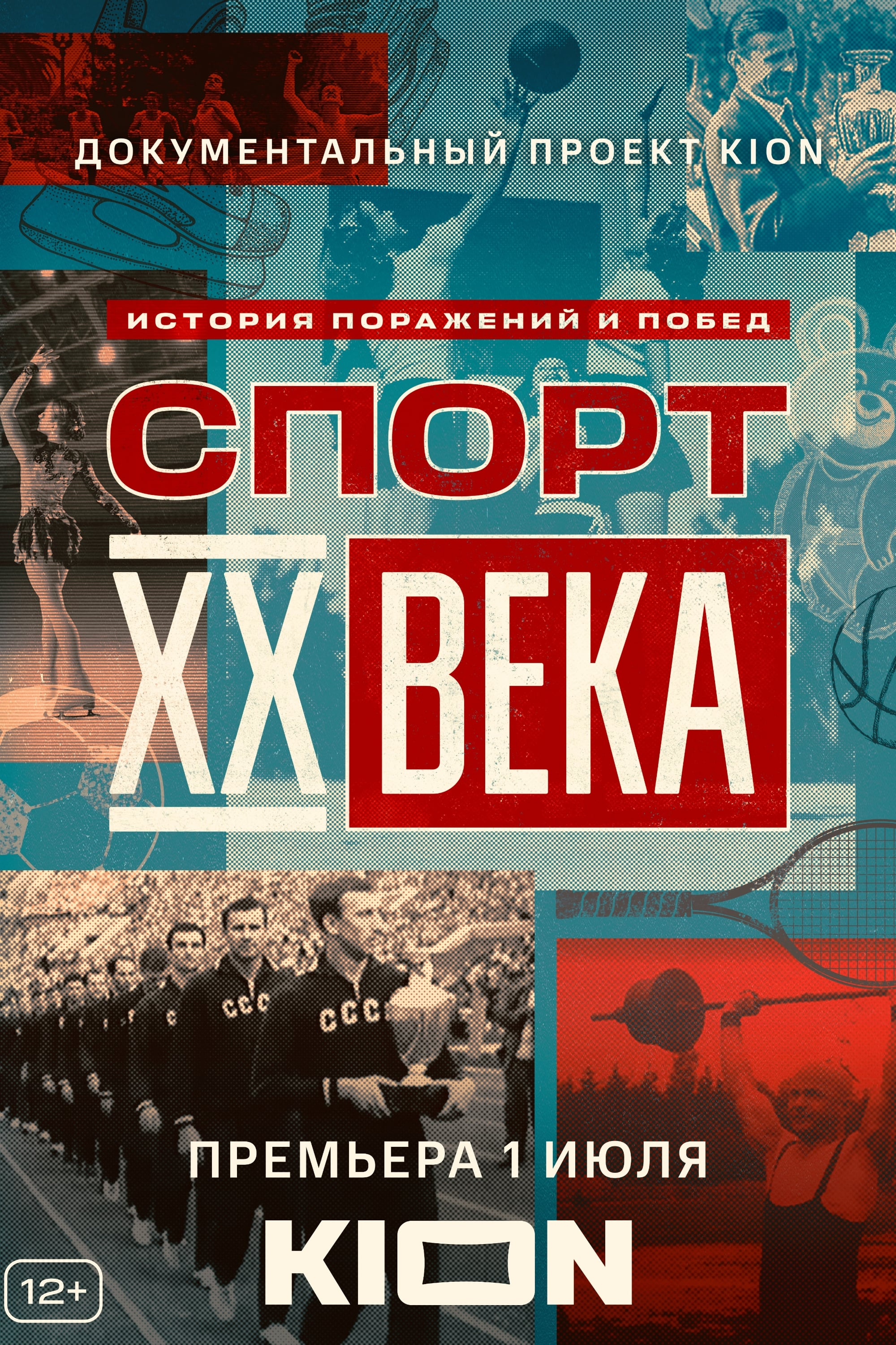 Спорт XX века TV Shows About Sports