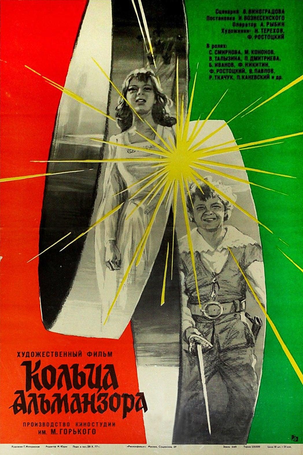 Almanzor's Rings (1977)
